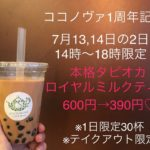 【1周年キャンペーン】7月13日14日限定『タピオカロイヤルミルクティー』が390円!