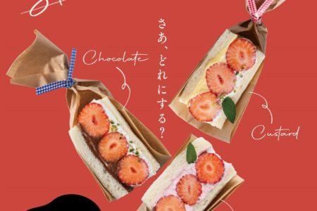 12月1日(火)から4種類の「いちごサンド」を販売開始します!
