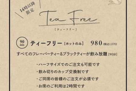【Tea free】「ティーフリー」のご紹介
