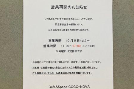 10月5日(火)より営業再開いたします。
